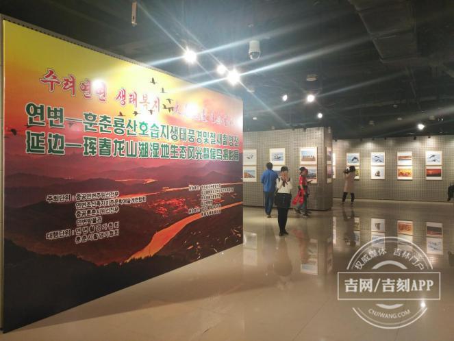 珲春生态风光暨候鸟摄影展在延边博物馆展出