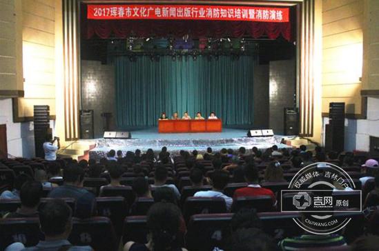 珲春市开展娱乐场所消防知识培训暨消防演练活动