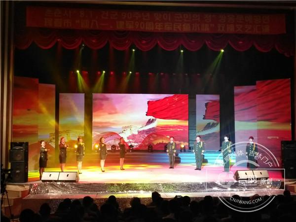 """珲春市举办""""迎八一、建军90周年军民鱼水情""""双拥文艺汇演"""