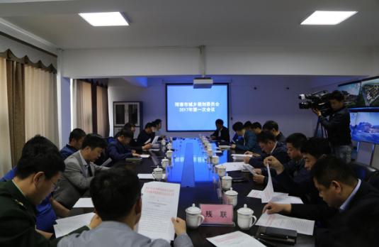 珲春市召开城乡规划委员会2017年第一次会议