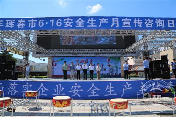 珲春市举行2017年安全生产月宣传咨询日活动
